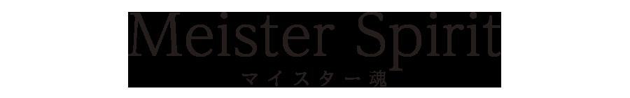 Meister Spirit マイスター魂